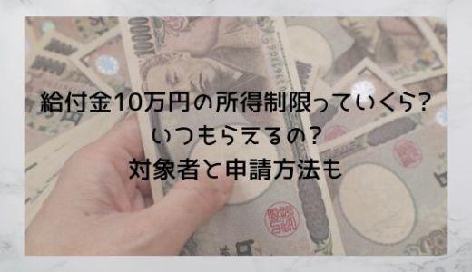 給付金10万円の所得制限っていくら?いつもらえるの?対象者と申請方法も