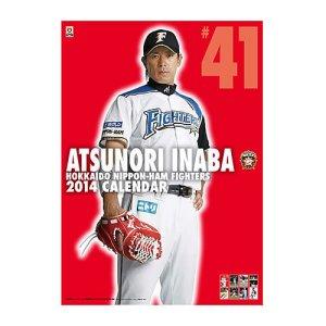 北海道日本ハムファイターズカレンダー