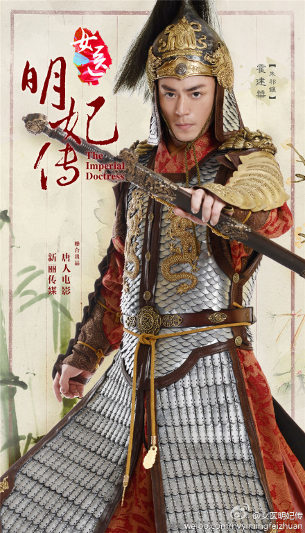 Wallace Huo armor