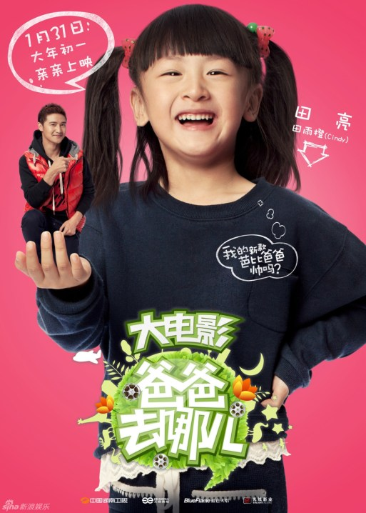 Tian LiangCindy poster
