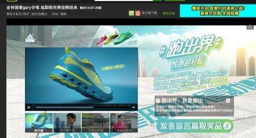 중국 비디오 광고 플랫폼의 광고사례 - 스포츠화