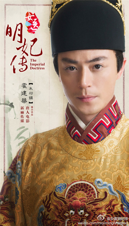 Wallace Huo prince