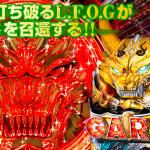 パチンコ牙狼GOLDSTORM翔、魔戒ノ花~BEAST OF GOLDの違いとは?(リーチ編)