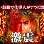 【パチンコ・ミドル】CRぱちんこ必殺仕事人Ⅴのスペック・潜伏確変は?