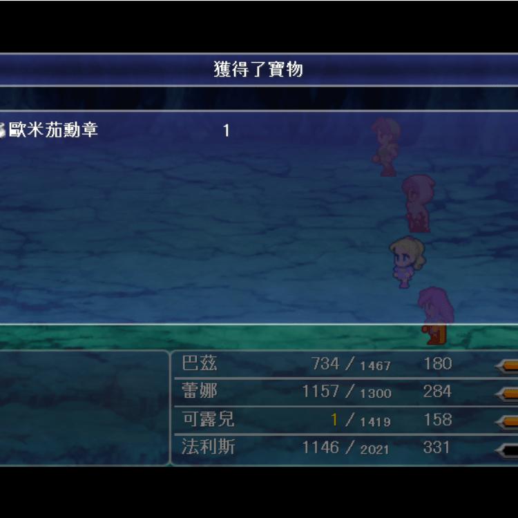 Final Fantasy V (2015 Steam 版) 心得及修改器 – 衫主場