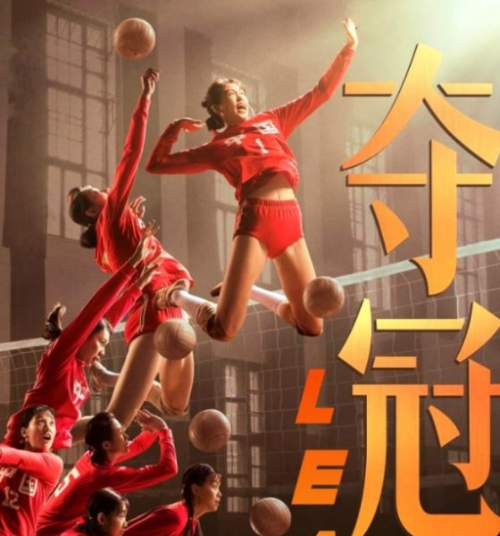 Leap (2020) [Chinese]
