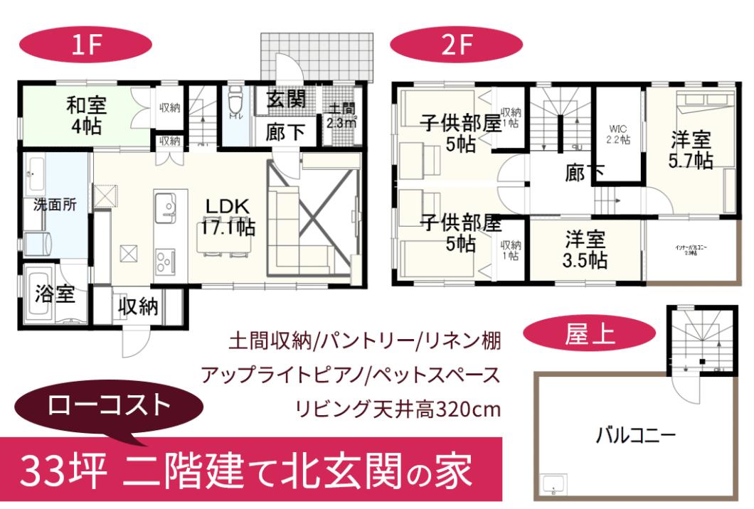 33坪2階建て北玄関間取り_ローコスト注文住宅