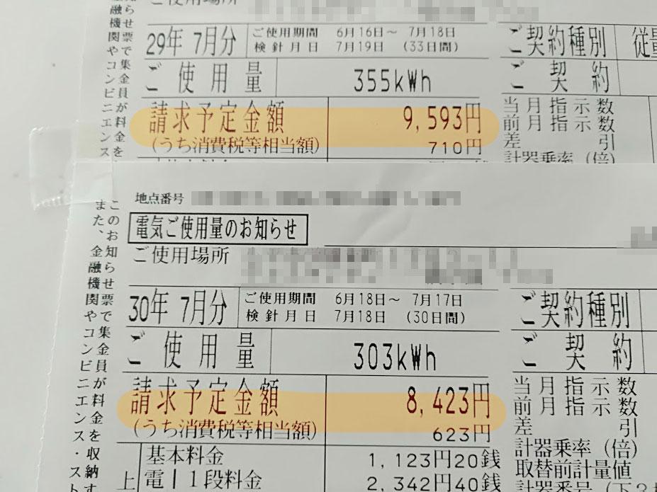 33坪新築_電気代7月