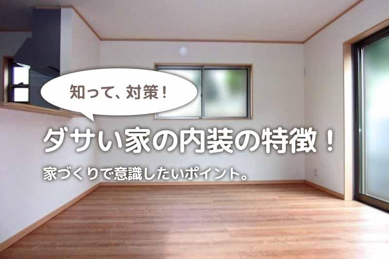 ダサい家の内装の特徴を知って対策!家づくりで意識したいポイント。