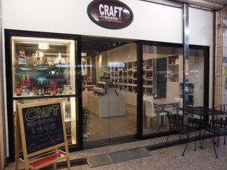 Craft Taiwan Beer Shop Patio