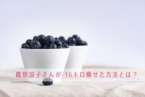 【芸能人の産後ダイエット】篠原涼子さんが-16キロ痩せた方法とは?