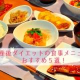 産後ダイエットの食事メニューは芸能人に学べ!おすすめレシピ5選!