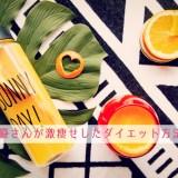 芸能人の産後ダイエット!山田優さんが激痩せしたダイエット方法8選