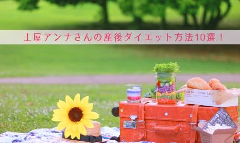 芸能人の産後ダイエット!土屋アンナさんの即痩せダイエット方法10選!