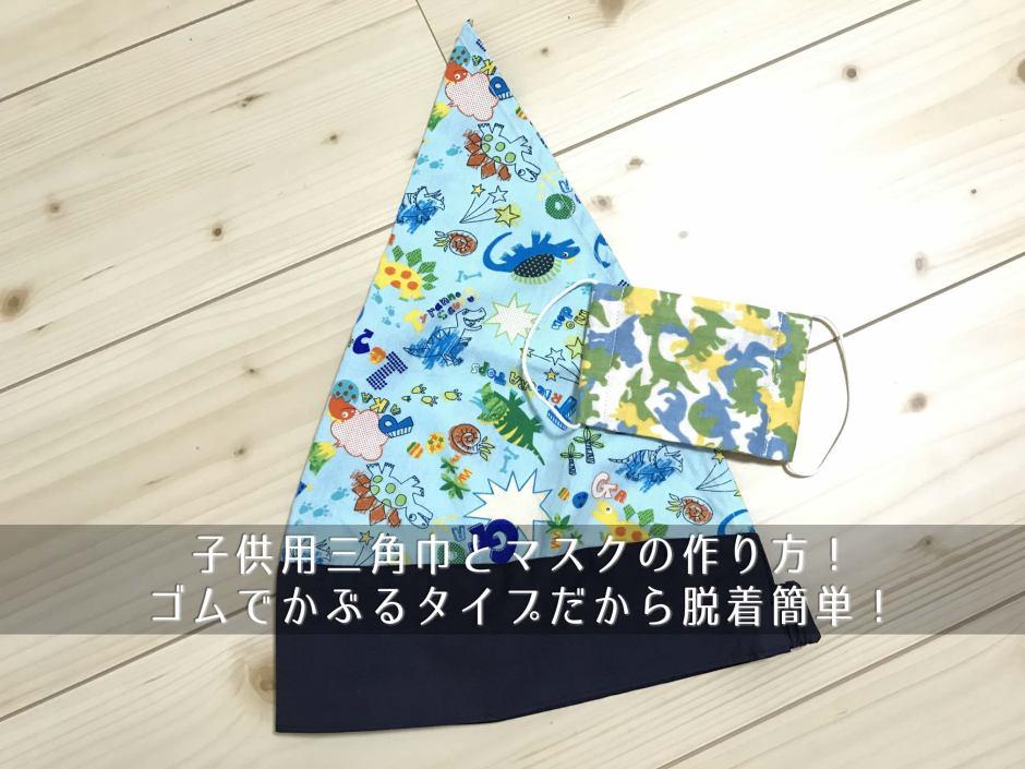 子供用三角巾とマスクの作り方!ゴムでかぶるタイプだから脱着簡単!