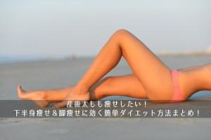 産後太もも痩せしたい!下半身痩せ&脚痩せに効く簡単ダイエット方法まとめ!