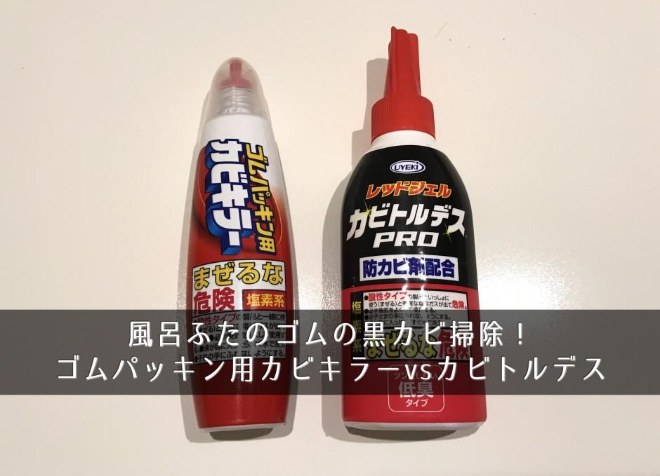 風呂ふたのゴムの黒カビ掃除!ゴムパッキン用カビキラーvsカビトルデス