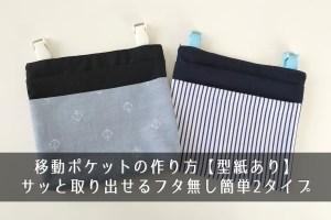 移動ポケットの作り方【型紙あり】サッと取り出せるフタ無し簡単2タイプ