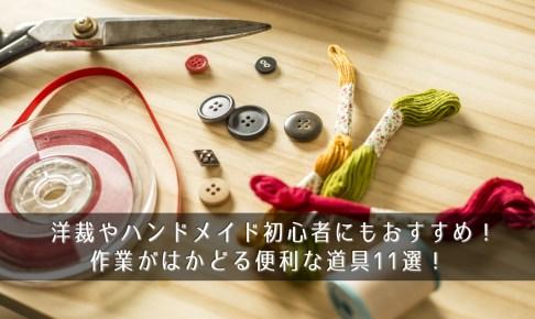 洋裁やハンドメイド初心者にもおすすめ!作業がはかどる便利な道具11選!