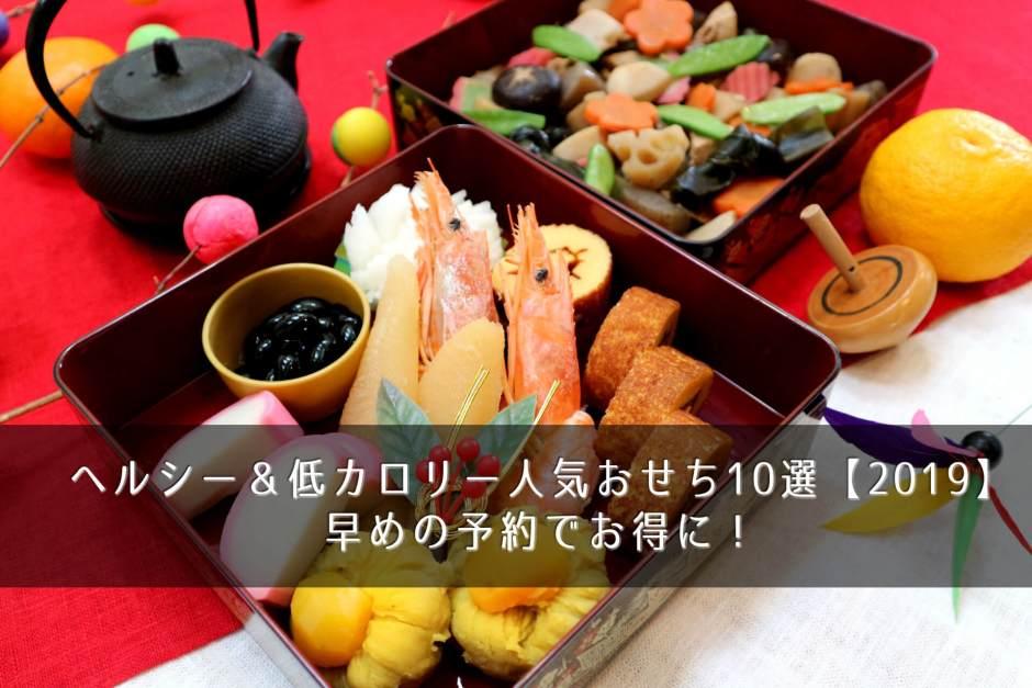 ヘルシー&低カロリー人気おせち10選【2019】早めの予約でお得に!