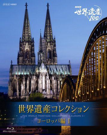 NHK VIDEO 世界遺産コレクション ブルーレイボックス ヨーロッパ編Ⅰ