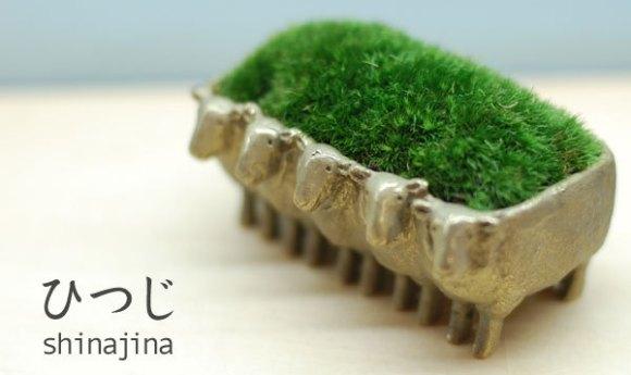 モダン盆栽 羊