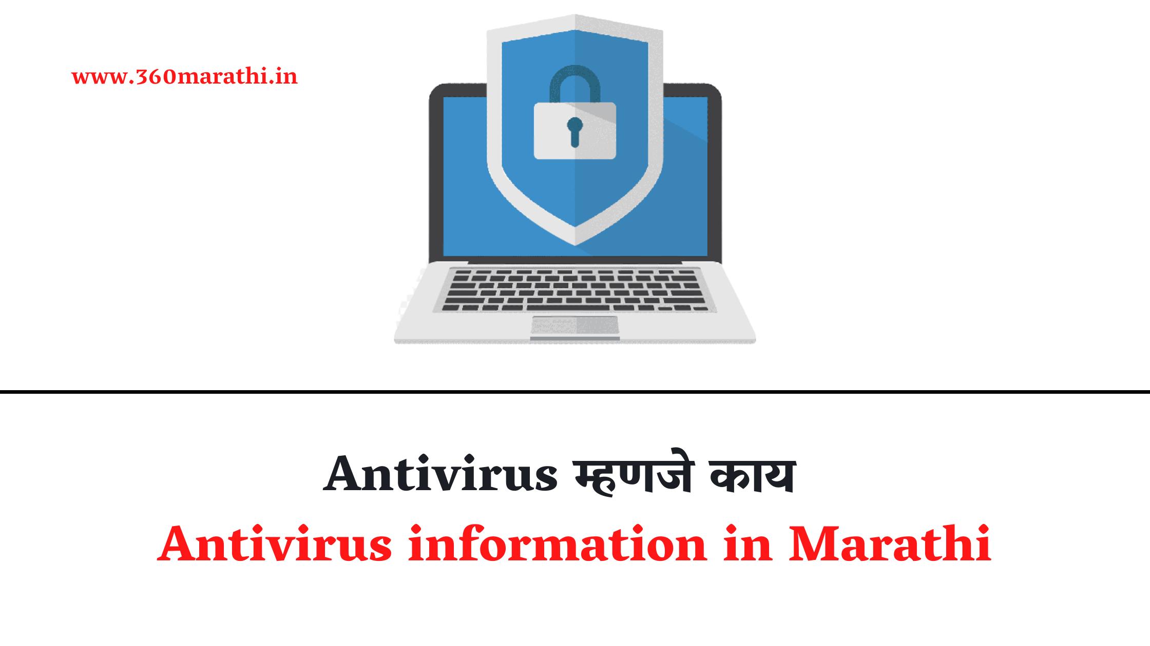 Antivirus म्हणजे काय   Antivirus information in Marathi