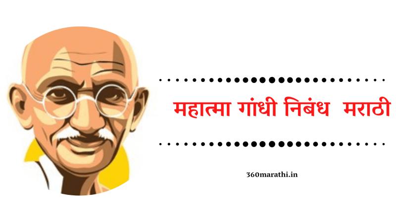 (३ निबंध) महात्मा गांधी निबंध Marathi | Essay On Mahatma Gandhi In Marathi