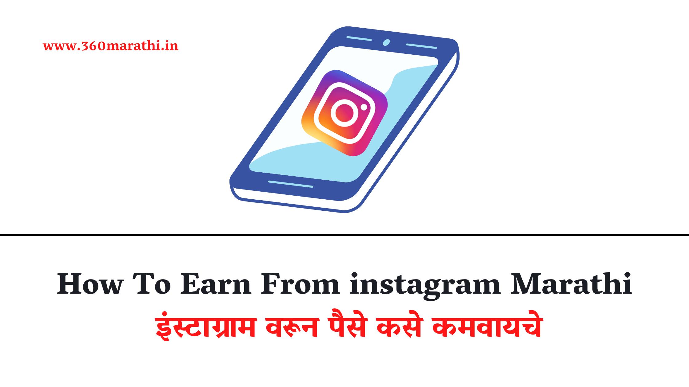 How To Earn Money From instagram Marathi   इंस्टाग्राम वरून पैसे कसे कमवायचे