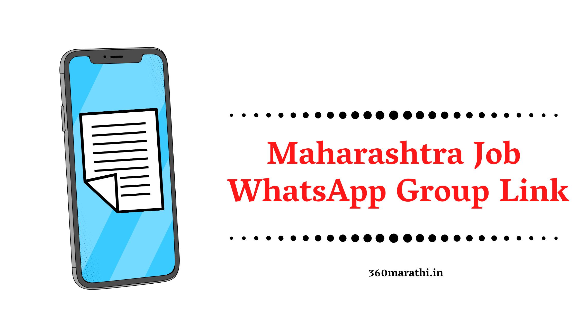 (Govt + Private) Maharashtra Job WhatsApp Group Link   Maharashtra Government Jobs/Vacancies Whatsapp Group Link