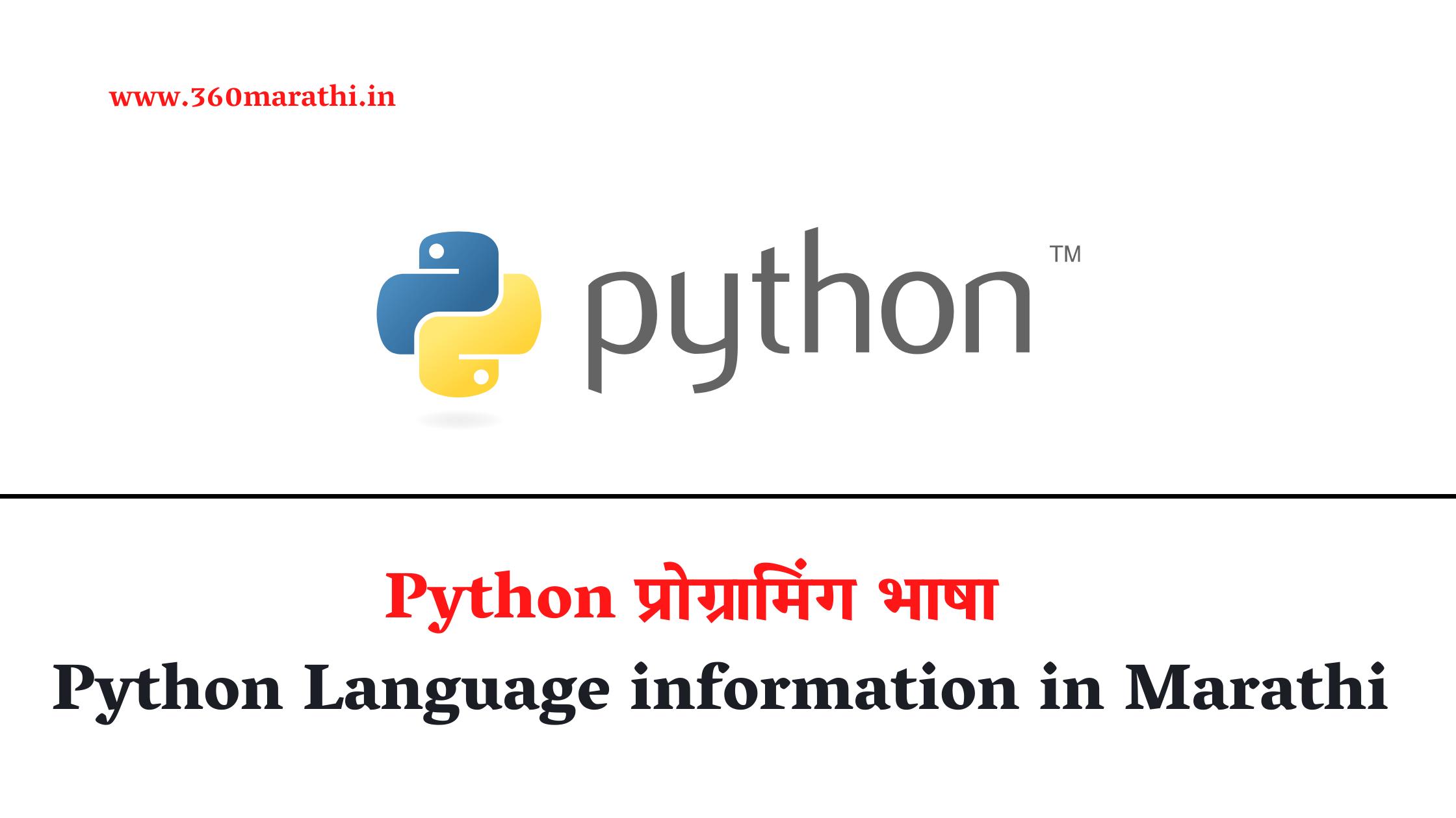 Python प्रोग्रामिंग भाषा म्हणजे काय | Python Language information in Marathi