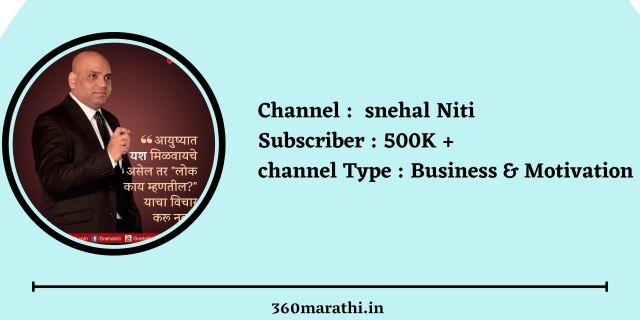 Snehal Niti Top Marathi Youtubers