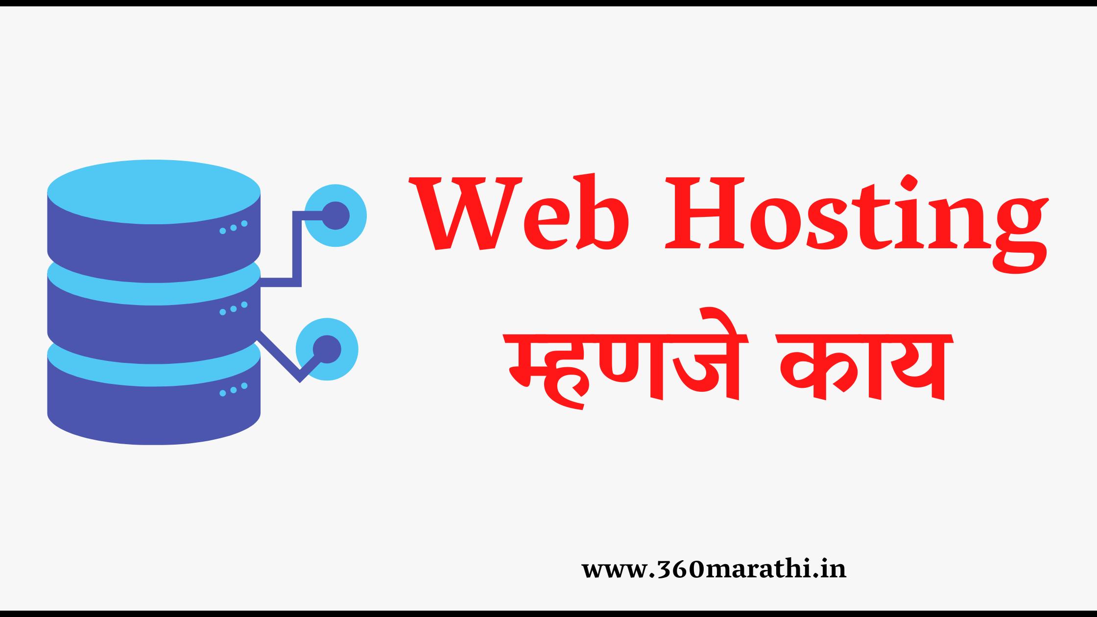Web Hosting म्हणजे काय   वेब होस्टिंग काय असते    Web Hosting information Marathi