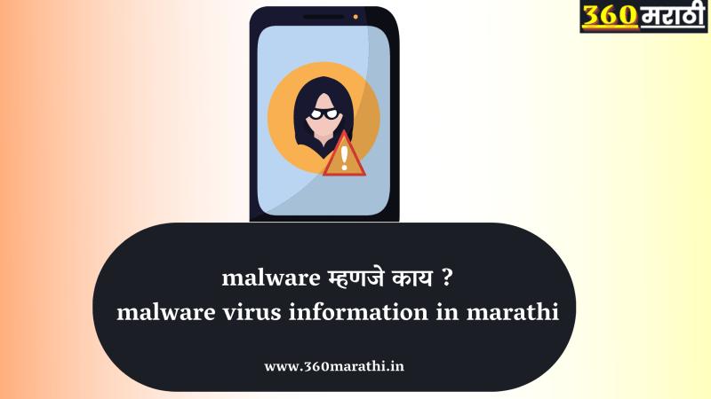 Malware म्हणजे काय ? Malware Meaning & Information in Marathi