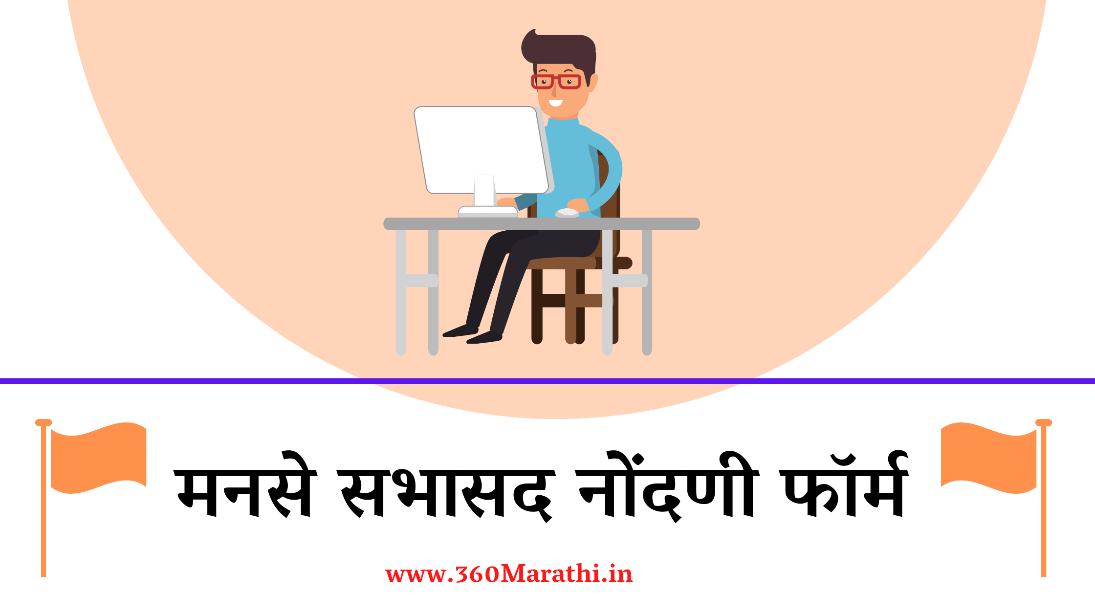 मनसे सभासद नोंदणी फॉर्म । mns Nondani in Marathi | Manse Nondani Form