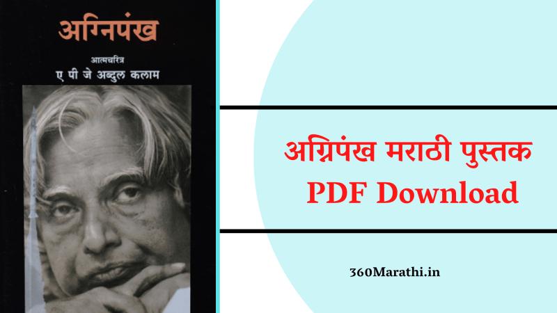 (Free PDF) Agnipankh Book Marathi | अग्निपंख मराठी पुस्तक PDF | Wings Of Fire Marathi PDF
