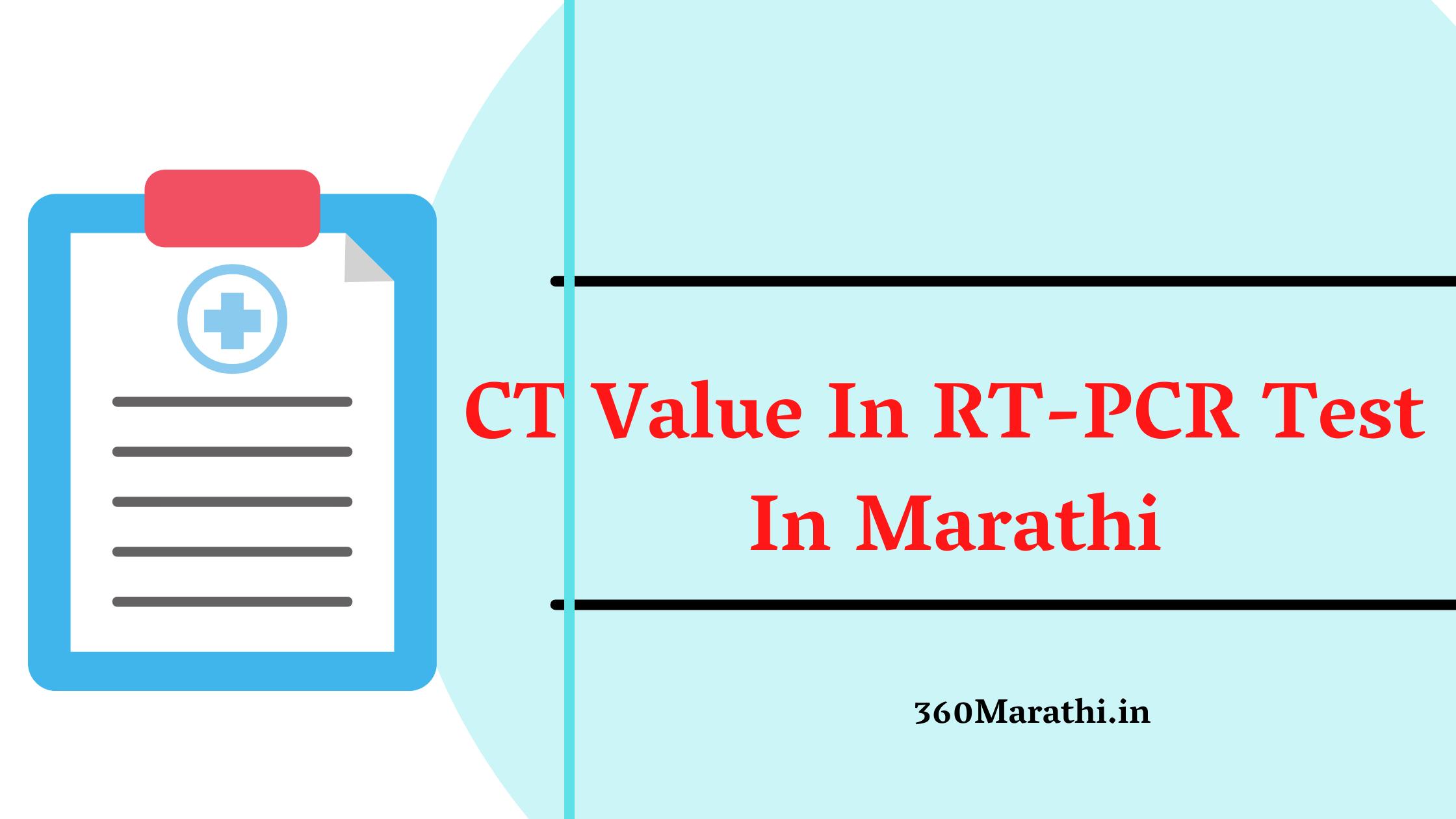 CT Value किती पाहिजे?   CT Value In RT-PCR Test In Marathi   CT Value Range In RT-PCR Test in Marathi