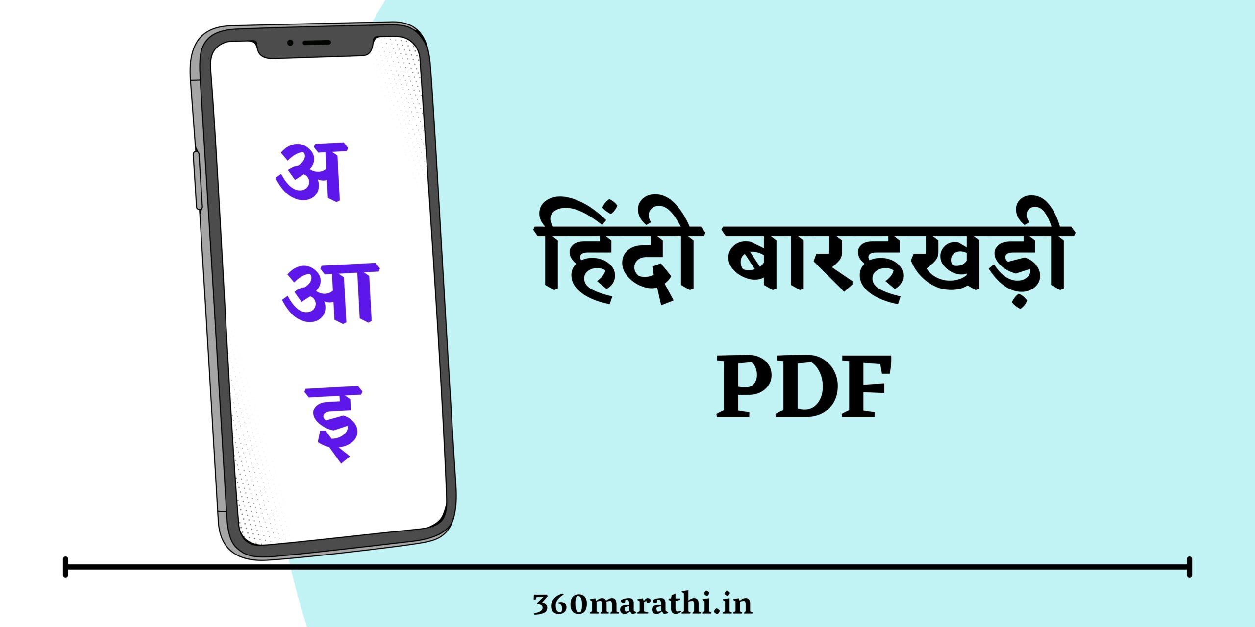 Hindi Barakhadi PDF | हिंदी बारहखड़ी | Hindi Barakhadi Chart