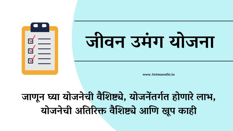(योजना क्र.९४५) जीवन उमंग योजना   LIC Jeevan Umang Plan In Marathi