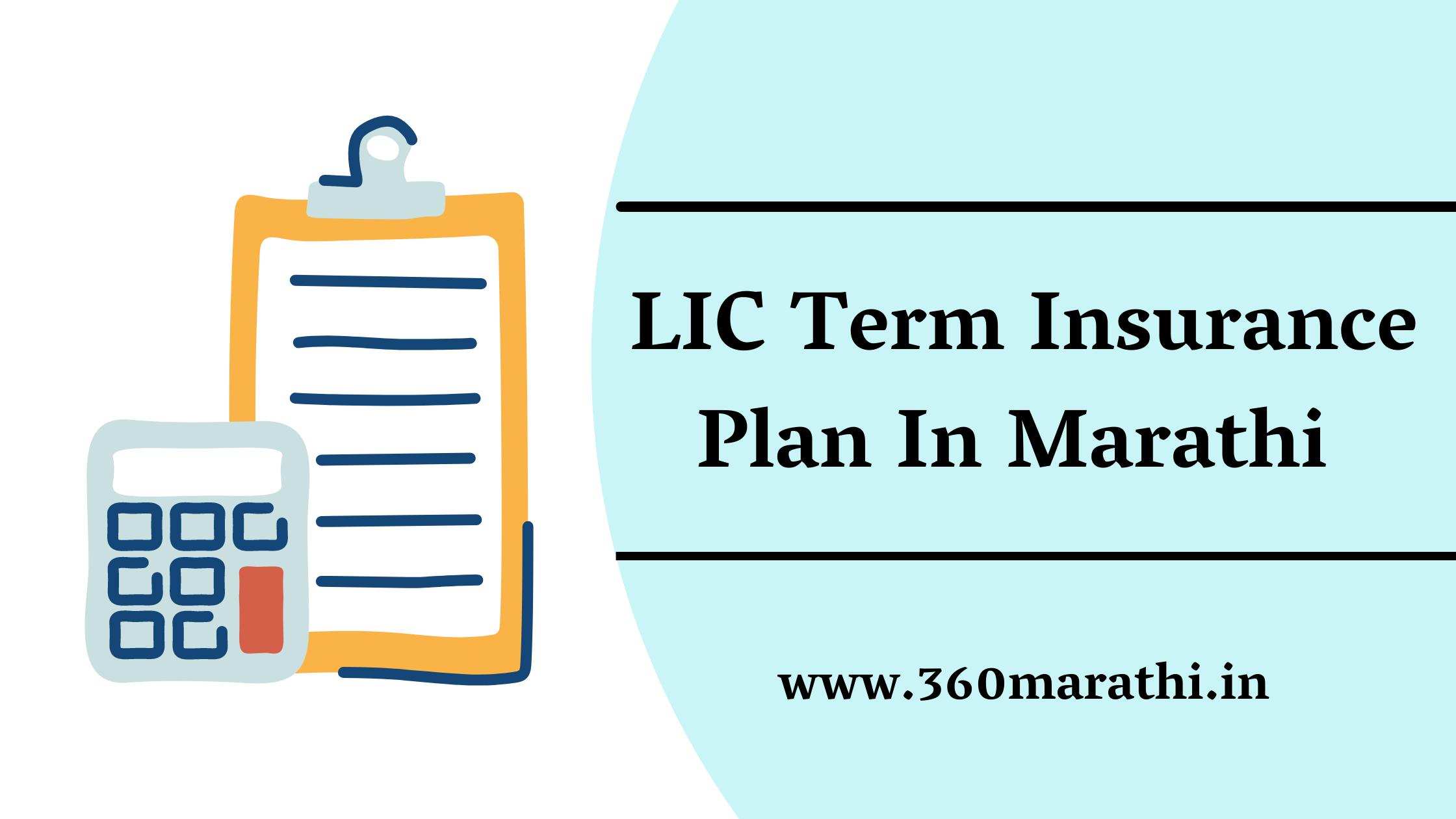 LIC Term Insurance Plan In Marathi | LIC Term Plan Marathi