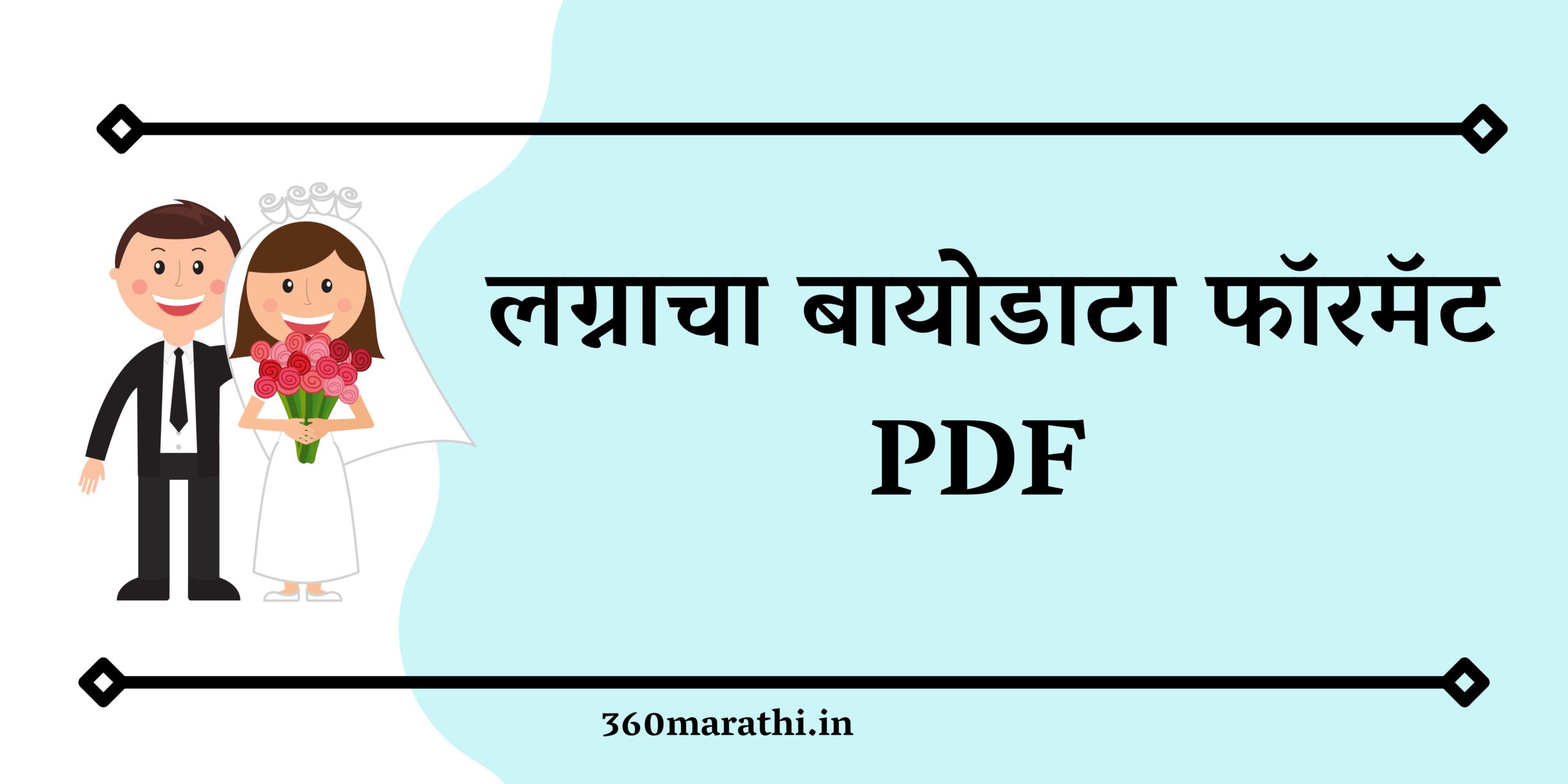Marriage Biodata Format in Marathi PDF Download | लग्नाचा बायोडाटा फॉरमॅट