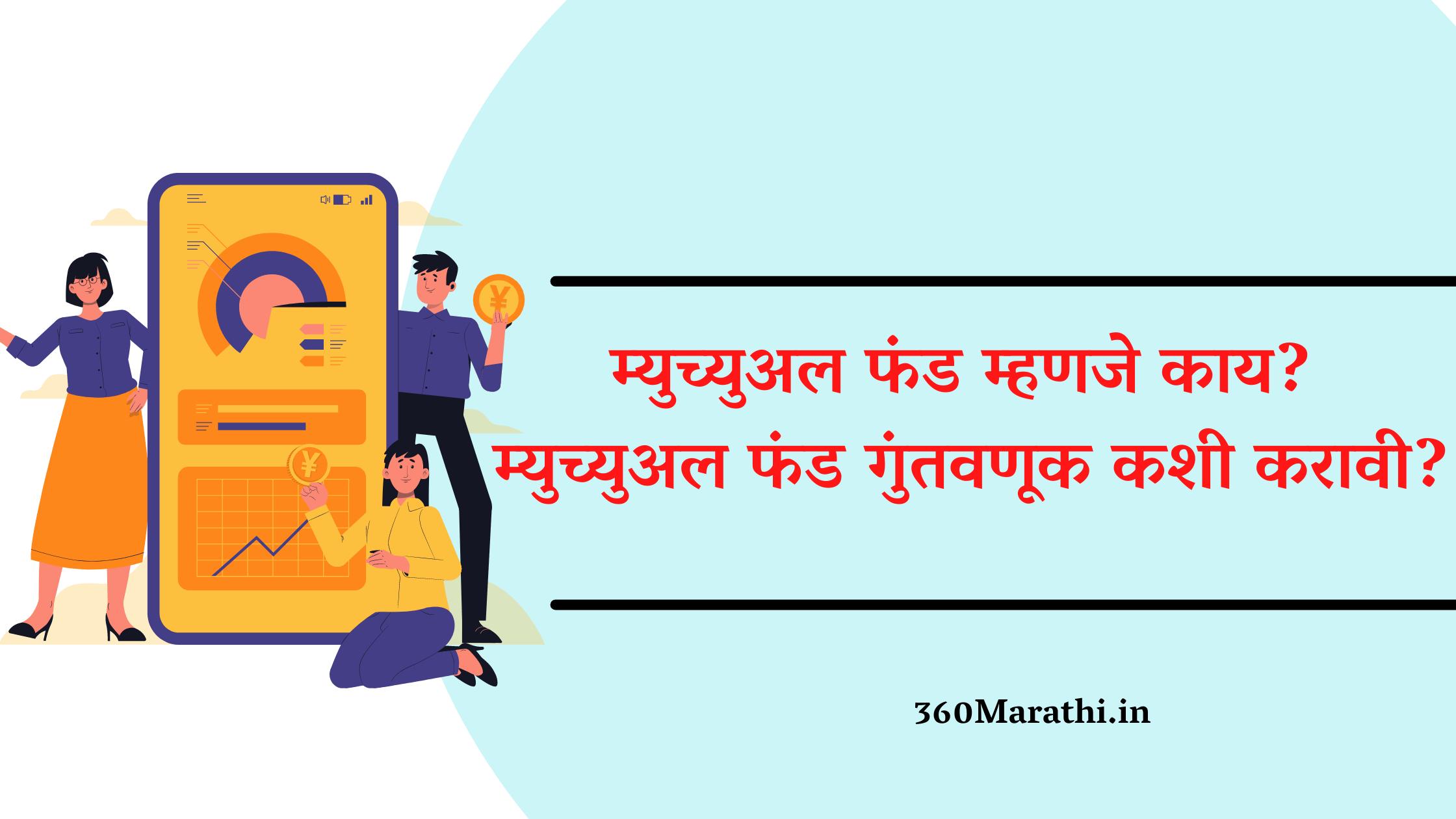 (सुरक्षित गुंतवणूक) Mutual Fund Investment Information In Marathi   Mutual Funds In Marathi