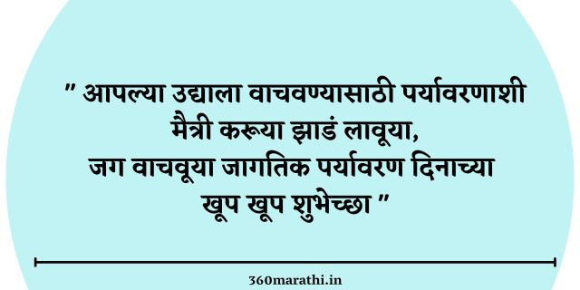 environment day marathi quotes images messages wishes greeting