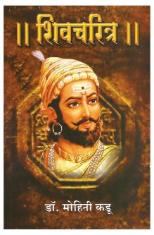 Shivcharitra Book in Marathi pdf   Shivaji Maharaj Charitra in Marathi PDF