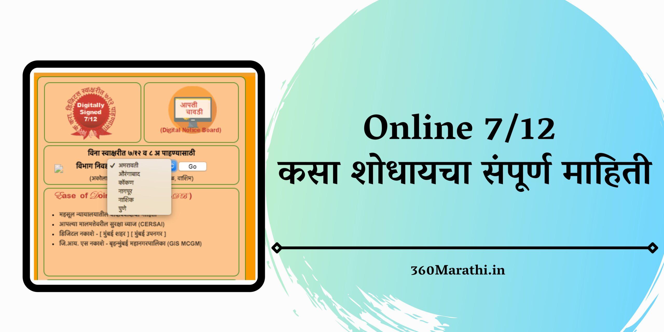 २ मिनिटात ७/१२ उतारा काढायला शिका | 7/12 Utara in Marathi Online | 7/12 कसा शोधायचा | ऑनलाइन सातबारा बघणे