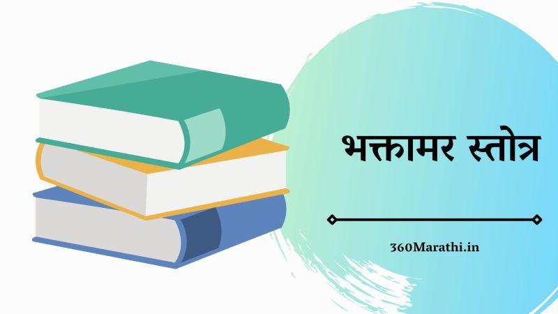 Bhaktamar Stotra   भक्तामर स्तोत्र [ lyrics & PDF ]