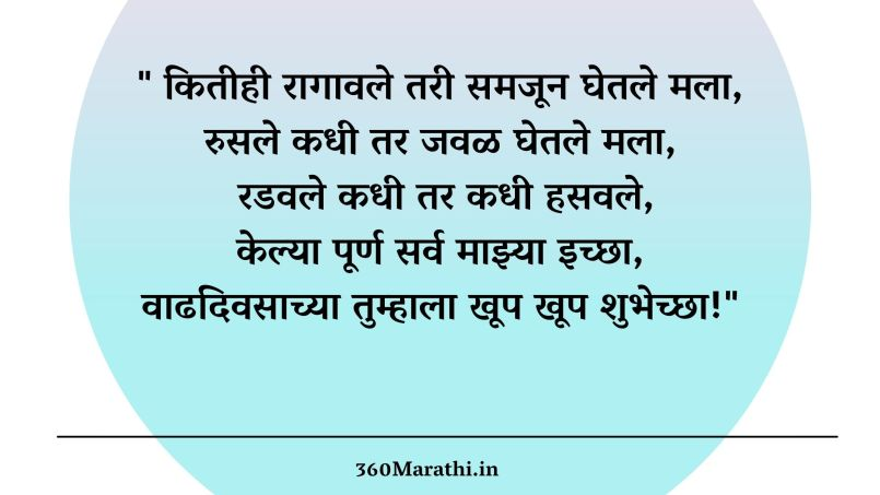 Birthday Wishes in Marathi For Husband Images