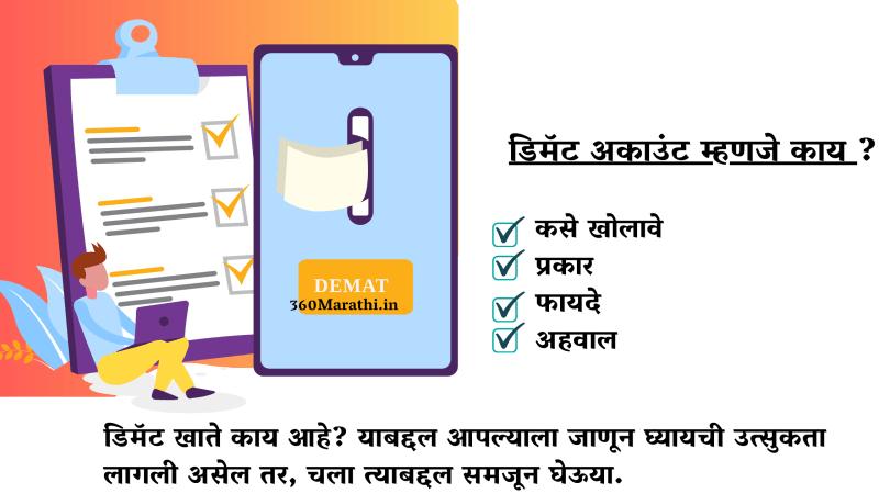 डिमॅट अकाउंट म्हणजे काय, कसे खोलावे, प्रकार, फायदे, अहवाल In Marathi   Demat Account all Information in Marathi