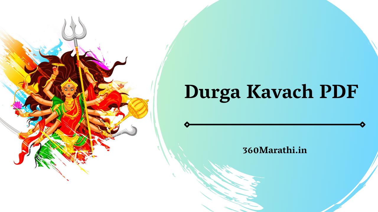 Durga Kavach PDF   दुर्गा कवच हिंदी में PDF Download