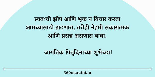 Fathers Day Quotes In Marathi फादर्स डे मराठी शुभेच्छा 10 -